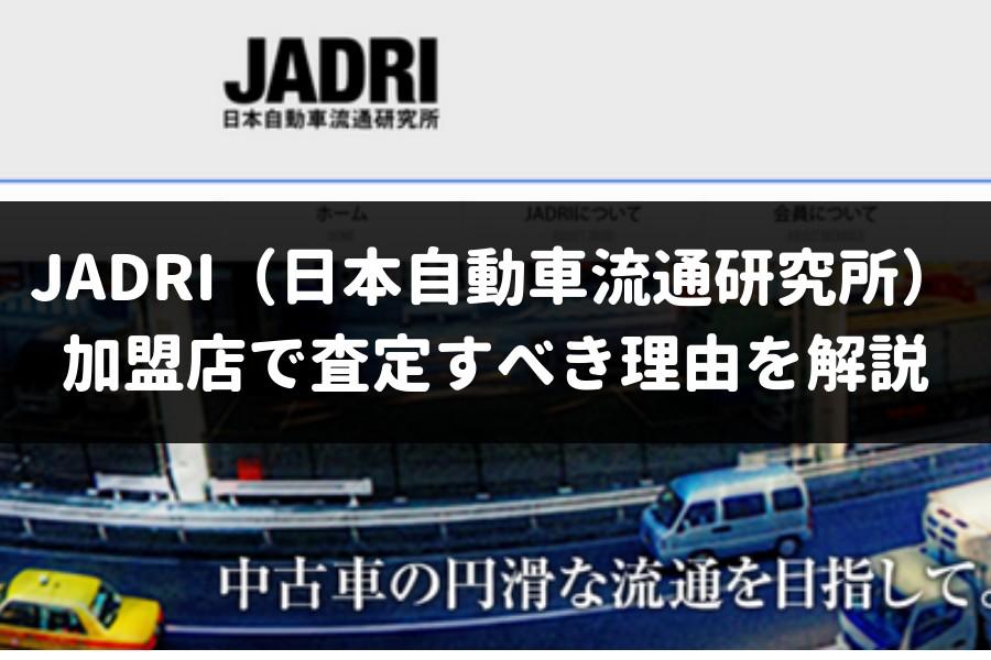 JADRI(日本自動車流通研究所)に加盟した買取業者で車査定すべきたった1つの理由