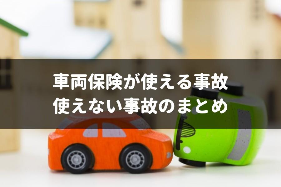 車両保険が使える事故・使えない事故のまとめ
