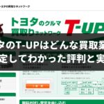 トヨタの車査定・買取業者「T-UP」の実態を専門家が検証!良いとこもあるけど金額に不満