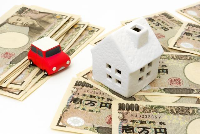 車と住宅の購入費用