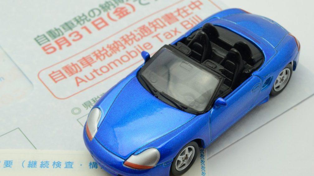 自動車税の納付書と車