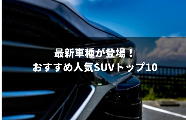 人気おすすめSUVトップ10を発表!2018最新車種もランクイン