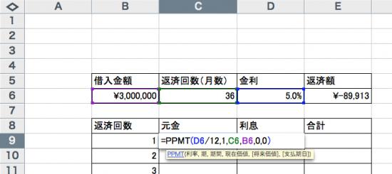 PPMT関数1