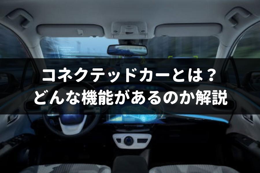 【2019年最新】コネクテッドカーとは?普及すれば便利になる?専門家が予想