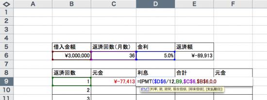 IPMT関数1