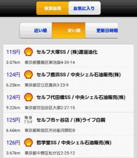 ガソスタアプリ3