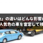 車査定において「色」の違いはどんな影響が出る?不人気色の車を査定してもらって検証