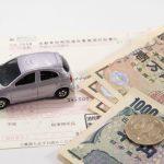 自動車税納税通知書と車とお金