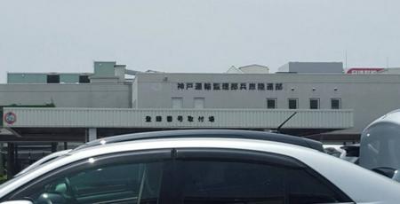 神戸運輸監理部