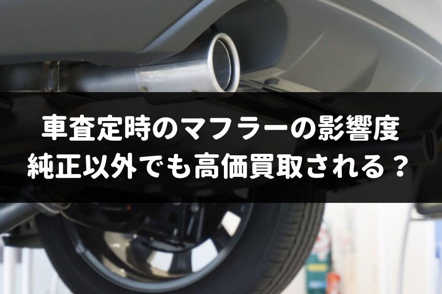 車査定時のマフラーの影響度を専門家が徹底検証!純正以外でも高価買取される方法も解説