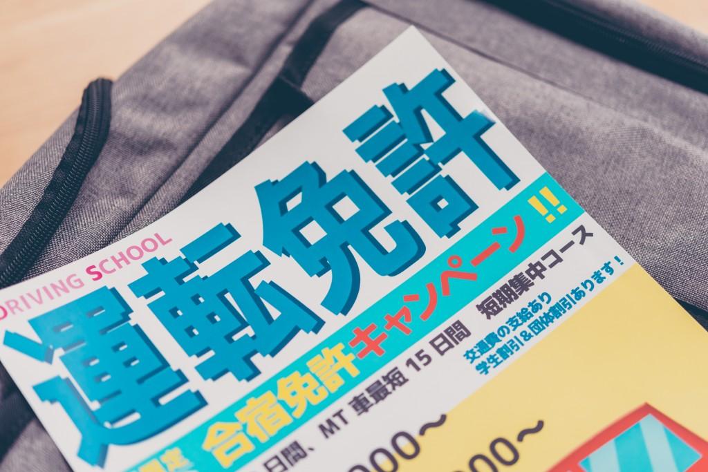 合宿免許のパンフレット