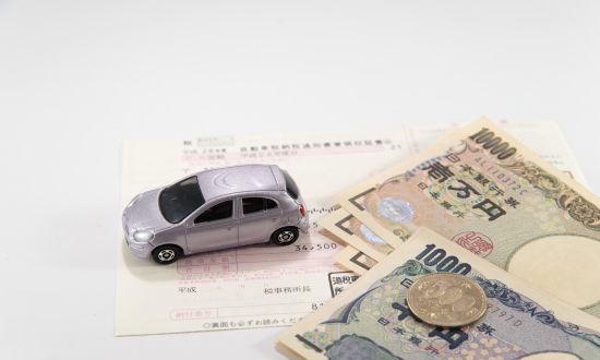 車と納税証明書
