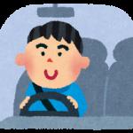 慣らし運転