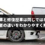 事故車と修復歴車は同じではない!両者の違いをわかりやすく解説