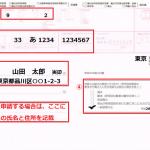 一時抹消登録の記載例