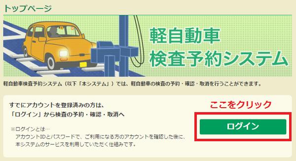 ログイン(軽自動車)