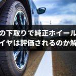 【3分でわかる】車の下取りで純正ホイールやタイヤはきちんと評価されるのかプロが解説