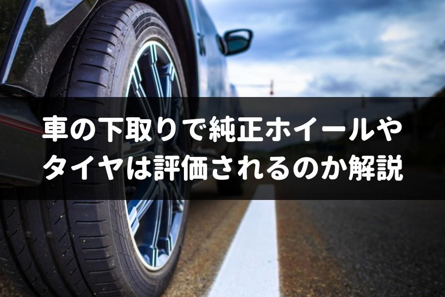 車の下取りで純正ホイールやタイヤはきちんと評価されるのかプロが解説