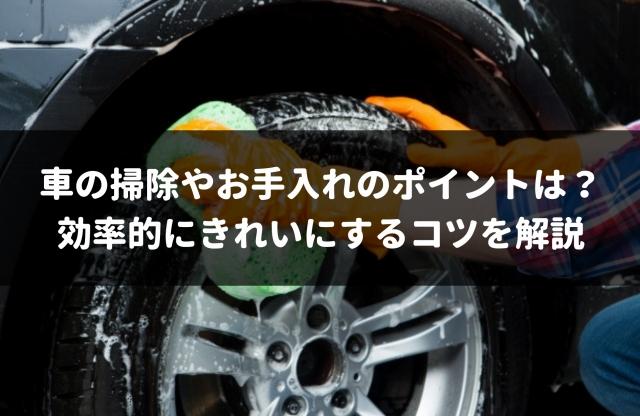【完全保存版】車の内装で掃除すべき5か所と外装でお手入れすべき6か所
