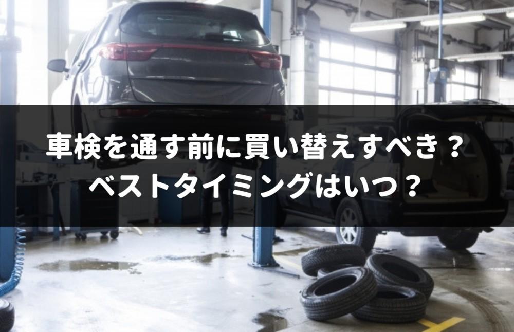 車の買い替えを車検前にすべき?