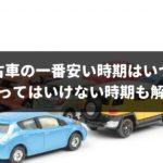 【データで分析】中古車が安い時期は実は4回ある!価格が高くなる3つの月も解説