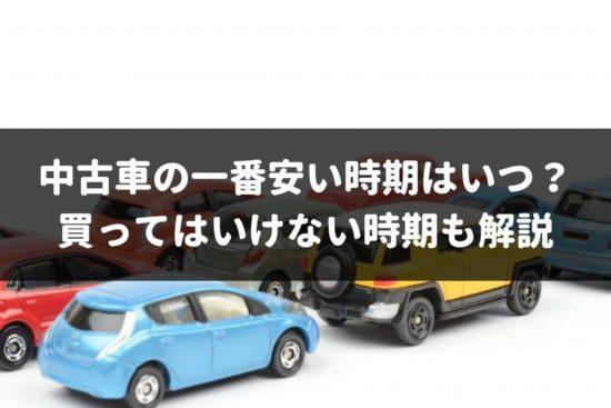 中古車が安い時期は4つある
