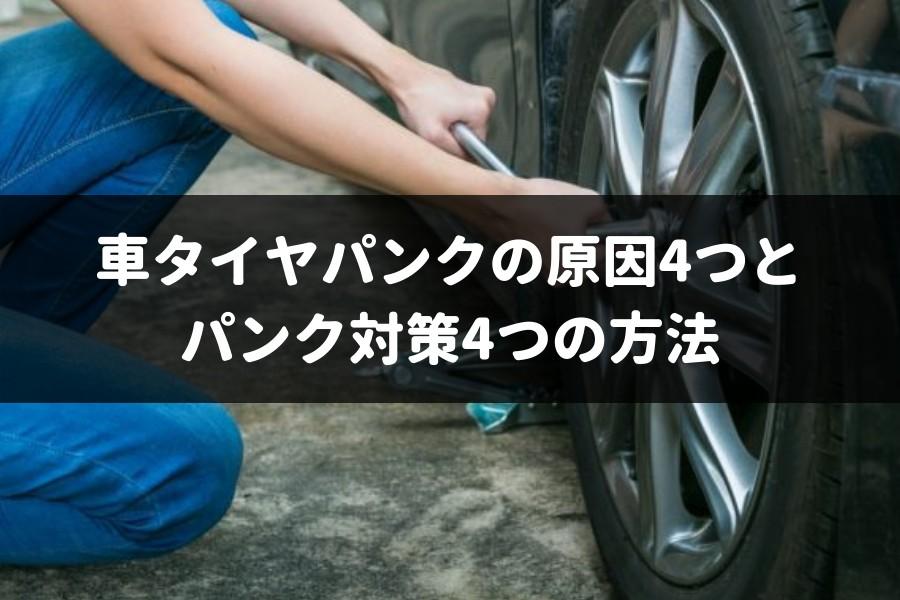【3分でわかる】車タイヤパンクの原因4つとパンク対策4つの方法