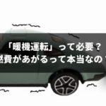 【3分でわかる】暖機運転の必要性と燃費への影響