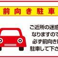 前進駐車のコツと前進駐車が求められる理由