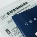 自賠責保険証明書(自動車損害賠償責任保険証明書)