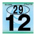 車検証のステッカー【検査標章】の意味や貼り方・位置のまとめ