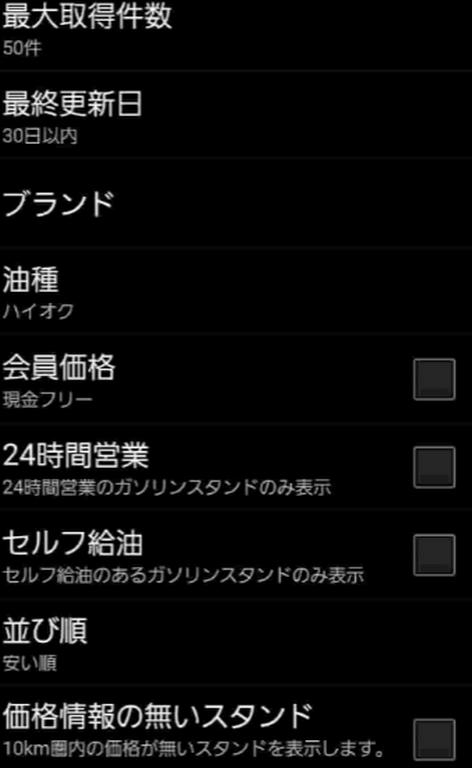 ガソスタアプリ5