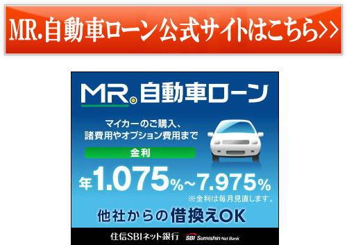 mr自動車ローン公式サイト申込みボタン