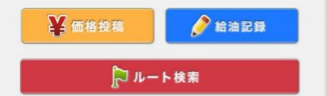 ガソスタアプリ6