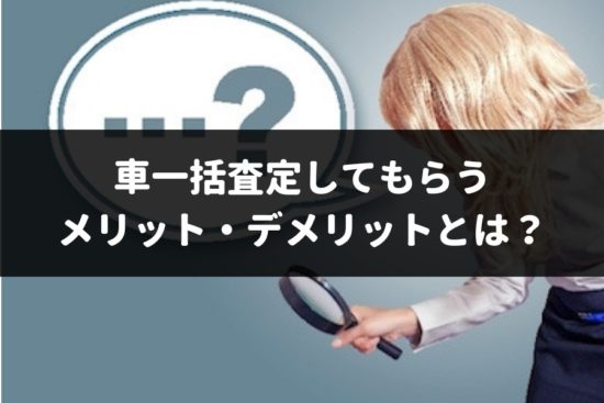 車一括査定のデメリット