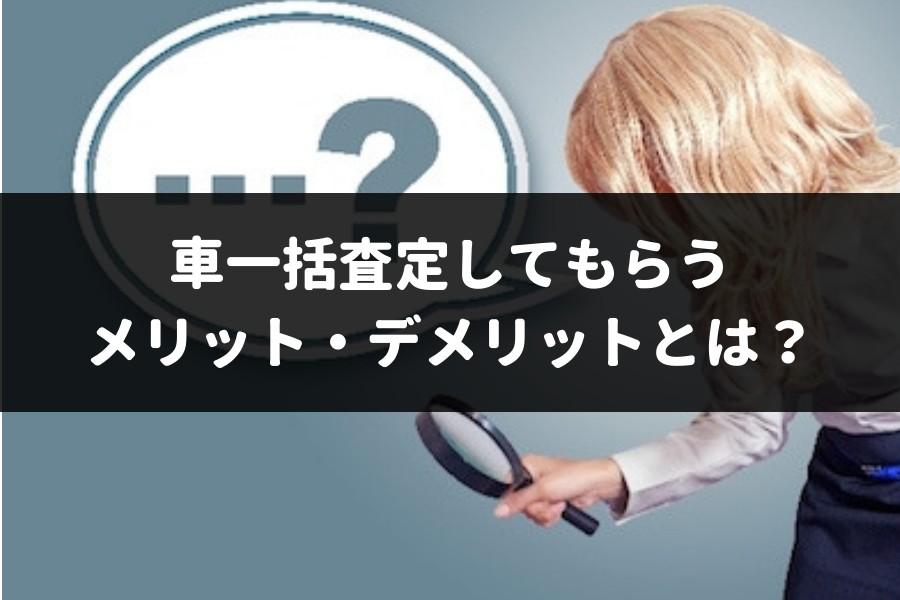 車一括査定してもらうメリット・デメリットを専門家が解説!普通の査定とどっちが良い?