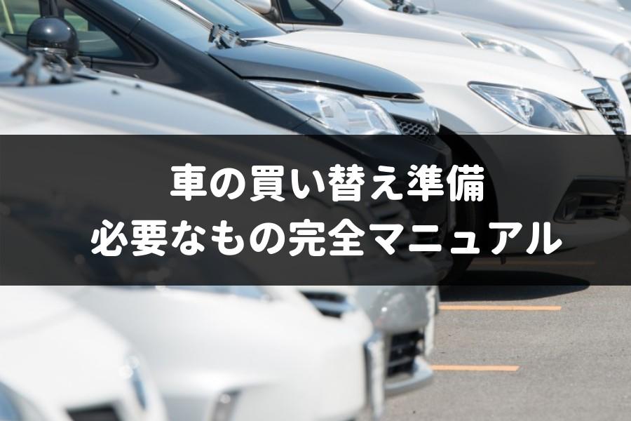 車の買い替え準備と流れ