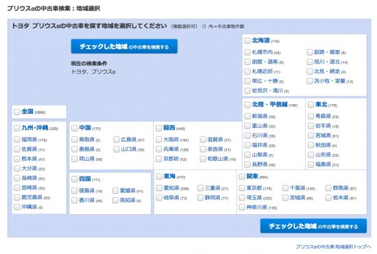 地域選択ページ