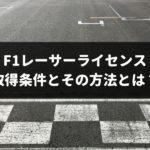 【3分でわかる】F1レーサーライセンス取得条件と方法とは?日本人には無理?