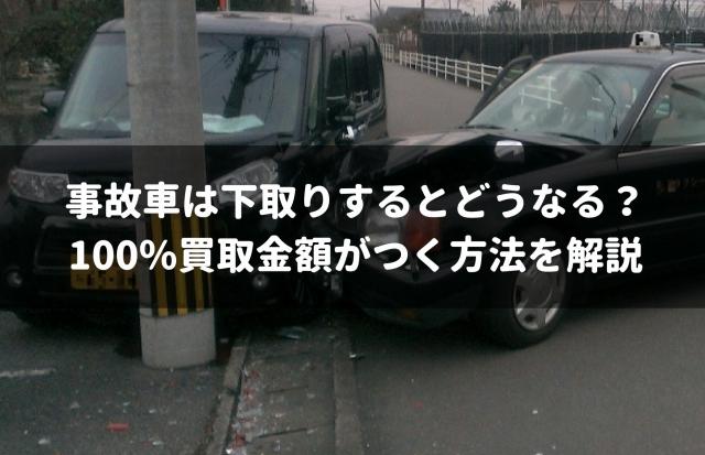 事故車下取り01