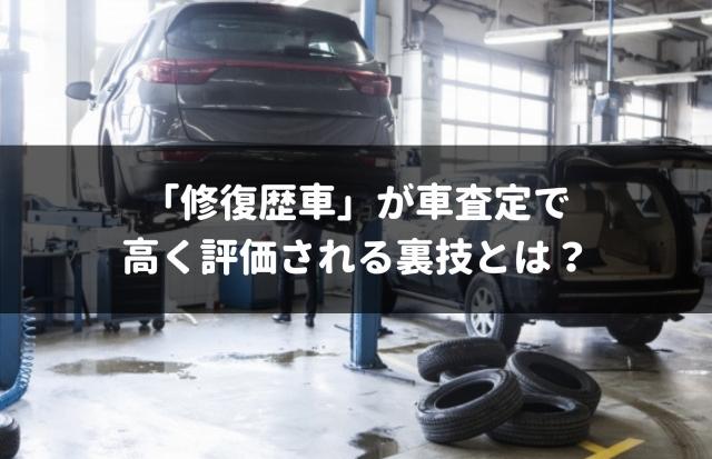 【本当は教えたくなかった】修復歴車が車査定で高く評価される裏技