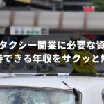 【3分でわかる】個人タクシー開業に必要な資格・方法と期待できる年収をサクッと解説