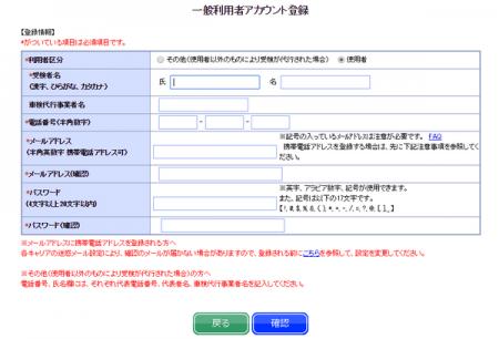 アカウント登録