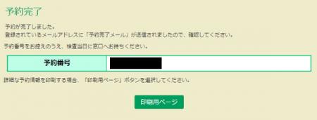 予約完了(軽自動車)