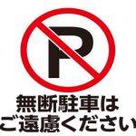 無断駐車した人には罰金3万円の張り紙有り!これって本当に払う必要有る?
