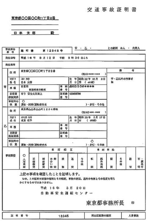 交通事故証明書の見本