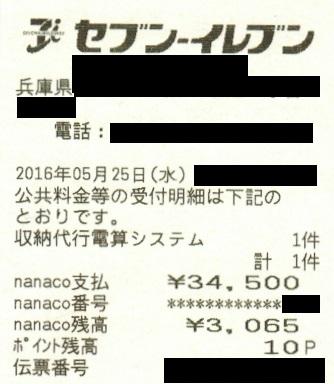 nanacoで支払したレシート