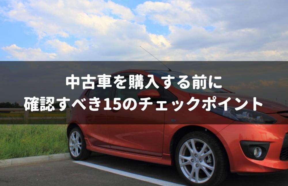 【チェックリスト付き】プロ直伝!中古車を購入する前に確認すべき15つの確認ポイント