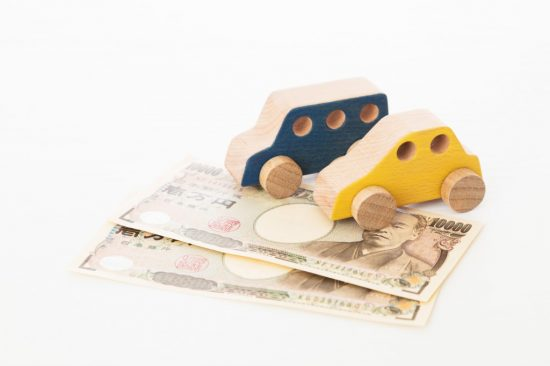 自動車とお金