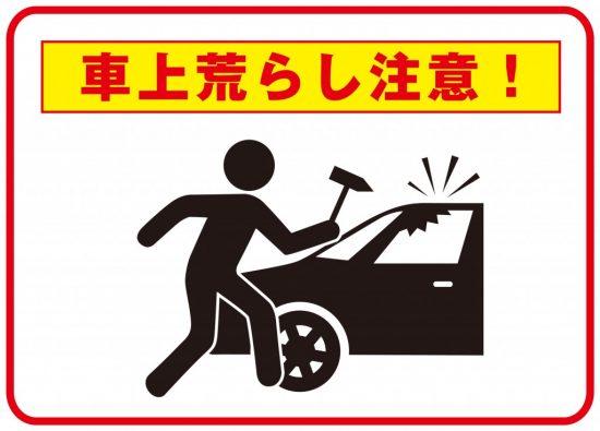 車上狙いに注意